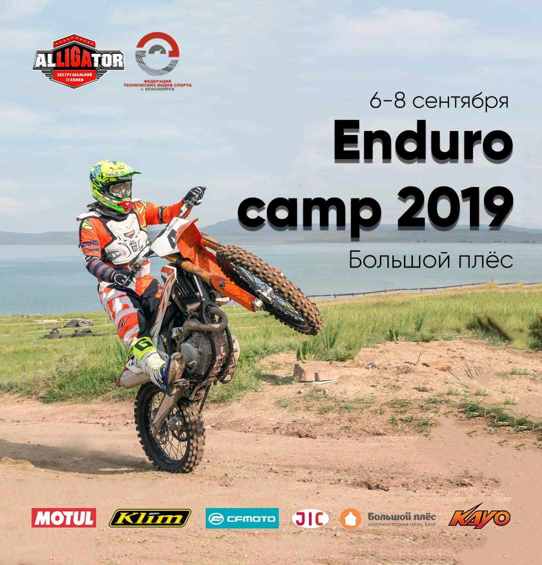 Enduro camp 2019